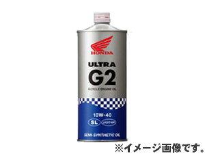 エンジンオイル ホンダ 純正 ウルトラ G2 SL 10W-40 1リットル バイク用 08233-99961...