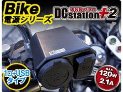 SFJニューイングバイク用電源DCステーションプラス2シガーソケット1口&USB端子1口NS-003*バイク用品*