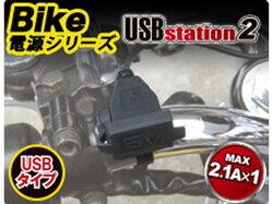SFJニューイングバイク用電源USBステーション2シングルNS-004*バイク用品*