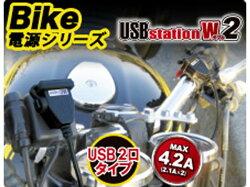 SFJニューイングバイク用電源USBステーション2シングルNS-005*バイク用品*