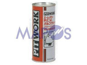 ケミカル ピットワーク 燃料系・潤滑系添加剤 ズームパワーP.C.V.バルブクリーナー KA100-4...