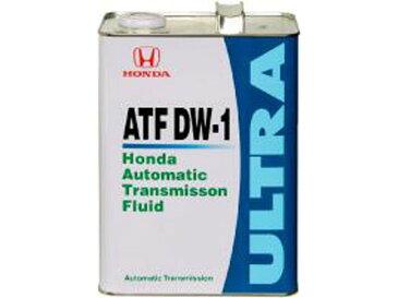 オートマフルード ホンダ 純正 ウルトラATF-DW1 軽自動車を除くAT車用 4リットル 08266-99964 *オイル・油脂*