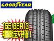 【4本セット送料無料!】タイヤ グッドイヤー 13インチ 155/65R13 E-Grip ECO EG01 *タイヤ*