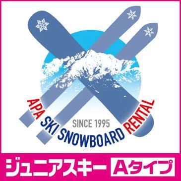 【送料無料】ジュニアカービングスキーAセット シーズンレンタル 平成30年8月10日より受付開始(シーズンレンタル レンタル スキー スキーレンタル スキーシーズンレンタル ジュニアスキー)