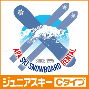 【送料無料】ジュニアカービングスキーCセット シーズンレンタル 平成30年8月10日より受付開始(シーズンレンタル レンタル スキー スキーレンタル スキーシーズンレンタル ジュニアスキー)