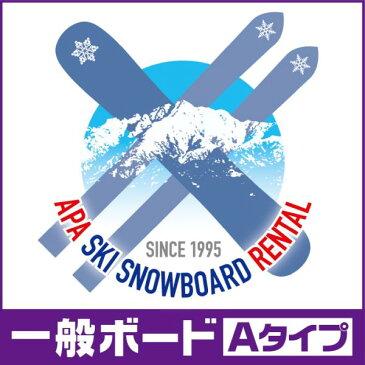 【送料無料】一般スノーボードAセット シーズンレンタル 平成30年8月10日より受付開始(レンタル スノボ スノーボード スノボレンタル スノーボードレンタル スノボシーズンレンタル スノーボードシーズンレンタル)