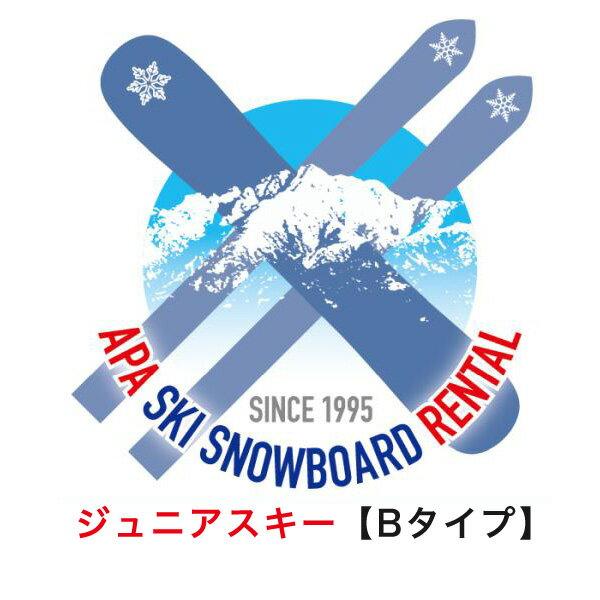 【送料無料】【レンタル】ジュニアカービングスキーBセット シーズンレンタル 2020年8月1日より受付開始(シーズンレンタル レンタル スキー スキーレンタル スキーシーズンレンタル ジュニアスキー)