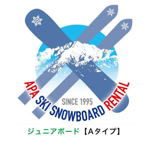 【送料無料】【レンタル】ジュニアスノーボードAセット シーズンレンタル 2020年8月1日より受付開始(スノボ スノーボード スノボレンタル スノーボードレンタル スノボシーズンレンタル スノーボードシーズンレンタル ジュニアスノボ ジュニアスノーボード スキーレンタル)