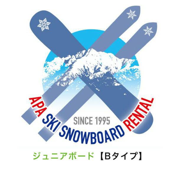 【送料無料】【レンタル】ジュニアスノーボードBセット シーズンレンタル 2020年8月1日より受付開始(スノボ スノーボード スノボレンタル スノーボードレンタル スノボシーズンレンタル スノーボードシーズンレンタル ジュニアスノボ ジュニアスノーボード スキーレンタル)