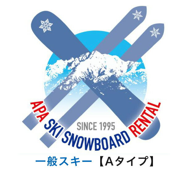 【送料無料】【レンタル】一般カービングスキーAセット シーズンレンタル 2020年8月1日より受付開始(レンタル スキー スキーレンタル スキーシーズンレンタル)