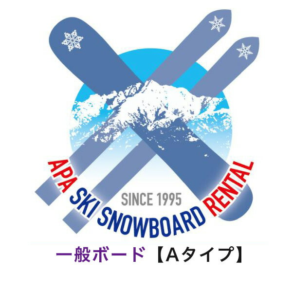【送料無料】【レンタル】一般スノーボードAセット シーズンレンタル 2020年8月1日より受付開始(レンタル スノボ スノーボード スノボレンタル スノーボードレンタル スノボシーズンレンタル スノーボードシーズンレンタル)