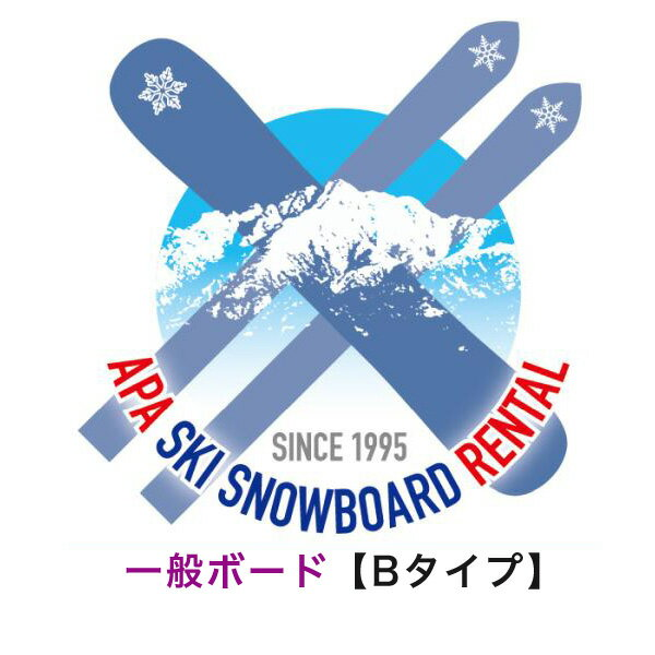 【送料無料】【レンタル】一般スノーボードBセット シーズンレンタル 2020年8月1日より受付開始(レンタル スノボ スノーボード スノボレンタル スノーボードレンタル スノボシーズンレンタル スノーボードシーズンレンタル)