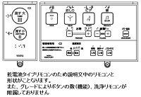 【送料無料】TOTOTCF5503AG新型TOTOウォシュレットPSフラッシュバルブ式便器専用リモコン便器洗浄タイプPS1n