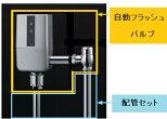 TOTOオートクリーンCフラッシュバルブ本体センサー付きタイプ標準品TEFV70UHC