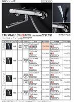 TOTOGGシリーズ・節湯Bワンダービートシャワースパウト長さ170mmTMGG40J