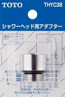 シャワーヘッド用アダプタ(THYC36)