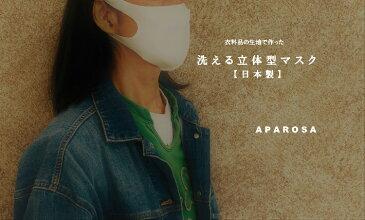 洗える立体型マスク UVカット ホワイト2枚組 【日本製】 男女兼用 フィットストレッチ 耳が痛くなりにくい 洗えて繰り返し使える 二重マスク 不織布のインナーに最適の冷感素材 送料無料