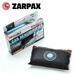 Zarpax自動除湿剤LV-A300