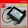 第一電波_DMAX50__0.5〜1500MHz受信用プリアンプ,広帯域