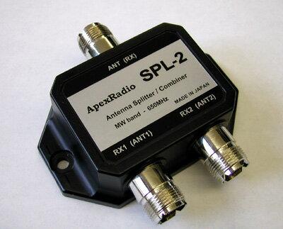 ApexRadio SPL-2 広帯域受信 信号分配混合器 (スプリッタ・コンバイナ)