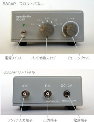 ApexRadio_530AP_アクティブプリセレクター_BCL