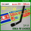 SMA-W100RX_ハンディ_ロッドアンテナ