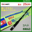 SMA3  ハンディアンテナ コメット  (SMA-3)(COMET)(SMA) アマチュア無線 【ネコポス配送可能】