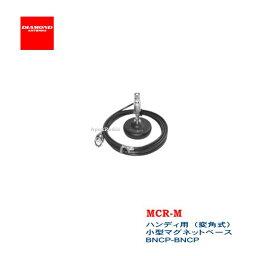 MCR-M ハンディ用(変角式) 小型マグネットベース(ケーブル付) (BNCJ-BNCP 2.5m) アマチュア無線
