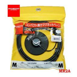MR2A コンパクト強力マグネットベース(ケーブル付き)(MJ-MP 1m+3m) アマチュア無線