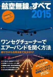 航空無線のすべて2015航空無線のすべて 2015 (三才ブックス)