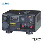 安定化電源 アマチュア無線 アルインコ DM-305MV (DM305MV) (最大5A リニアトランス式)