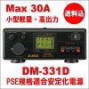 DM-331D_スイッチング式安定化電源_(最大30A)