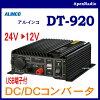 DT-920_DC/DCコンバータ