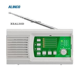 【ポイント6倍】 XEAL30D デジタル簡易無線用戸別受信機 アルインコ (XEAL-30D / XEAL-30-D) 技術基準適合証明取得機種