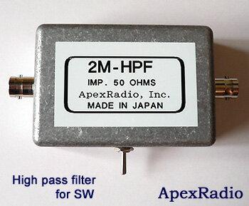 ApexRadio 2M-HPF短波受信用ハイパスフィルタ