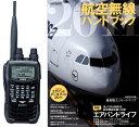 【送料無料】【SP】ALINCO DJ-X11 ハンディ受信機 エアバンドSP + 航空無線ハンドブック2011