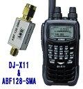 【送料無料】ALINCO DJ-X11 レシーバー + ABF128-SMA【smtb-u】