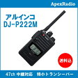 DJ-P222(M) インカム トランシーバー アルインコ 特小 (DJ-P222) (ミドルアンテナ) (IP67相当の防浸)