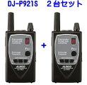 トランシーバー2台セット_DJ-P921S