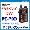 FT-70D_デジタル・アナログ_ハンディ