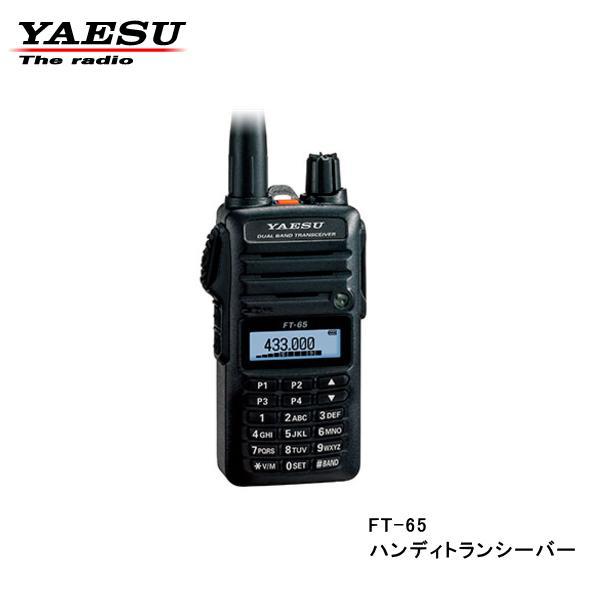 アマチュア無線機, ハンディー機 4FT-65 FM (FT65)() (YAESU)