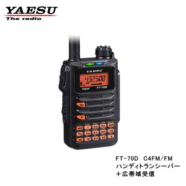 アマチュア無線機, ハンディー機 5FT-70D 2 (C4FMFM) (FT70D)(FT-70) (YAESU)