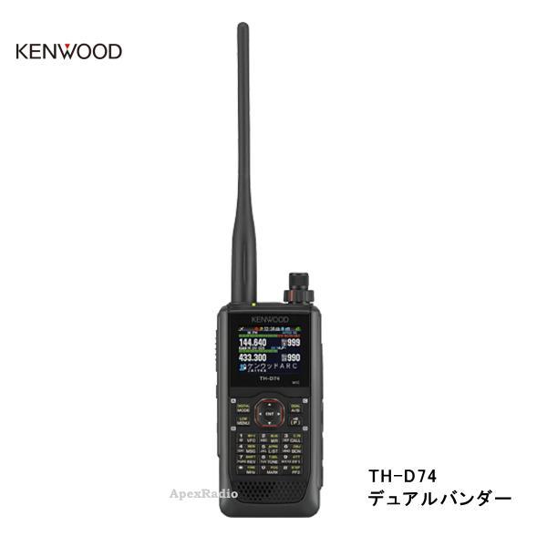 TH-D74 アマチュア無線機 ケンウッド デュ...の商品画像