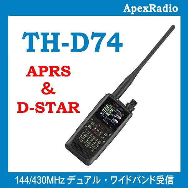 TH-D74 アマチュア無線機 ケンウッド デ...の紹介画像3