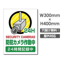 ■送料無料 激安看板 防犯カメラ作動中 24時間記録中 看板 3mmアルミ複合板W300mm×H400mm 防犯カメラ 通報 防犯カメラ作動中 カメラ カメラ録画中パネル看板 プレート看板 camera-295