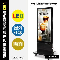 LED電飾スタンド看板 W610mm×H1650mm 屋外対応 開閉式 両面 店舗用看板 【代引不可】led-j1640