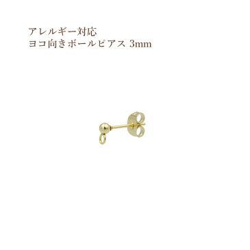 [50個] サージカルステンレス ヨコ向きカン付き ボールピアス 3mm [ ゴールド 金 ] キャッチ付き アクセサリー パーツ 金具