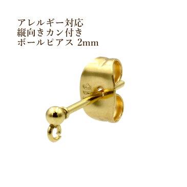 [50個]サージカルステンレス 縦向きカン付き ボールピアス 2mm[ ゴールド 金 ]キャッチ付き パーツ 金具