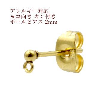 [20個]サージカルステンレス ヨコ向きカン付き ボールピアス 2mm[ ゴールド 金 ]キャッチ付き パーツ 金具