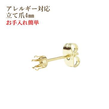 [10個] サージカルステンレス 立て爪4mm ピアス [ ゴールド 金 ] キャッチ付き パーツ 金アレ